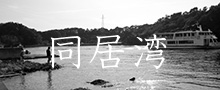 同居湾(2013 浦戸諸島)