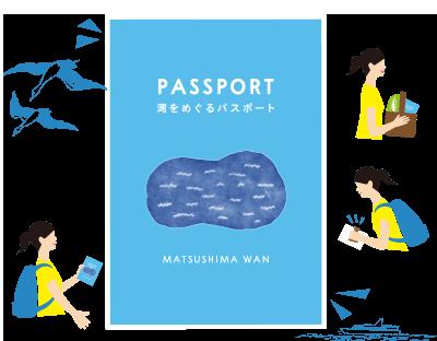 湾をめぐるパスポート
