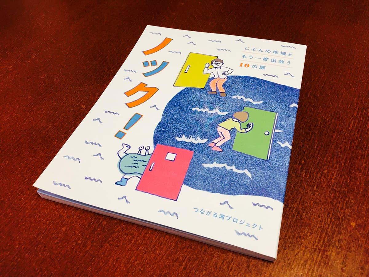 谷津が企画・編集を担当して2017年3月に発行した「ノック!じぶんの地域ともう一度出会う10の扉-」