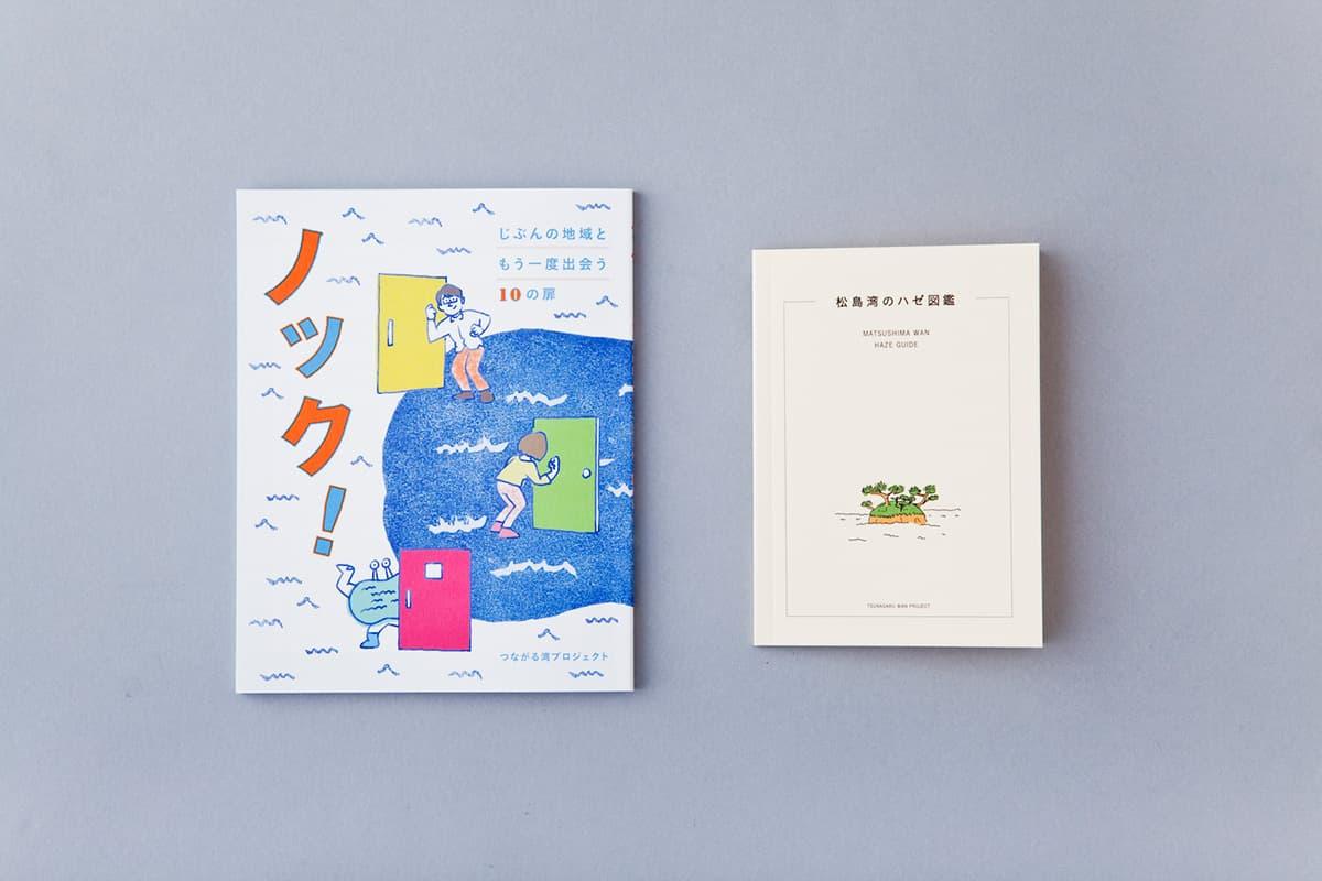 2016年度に制作された「ノック!-じぶんの地域ともう一度出会う10の扉-」と「松島湾のハゼ図鑑」