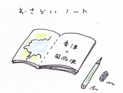 おさらいノート