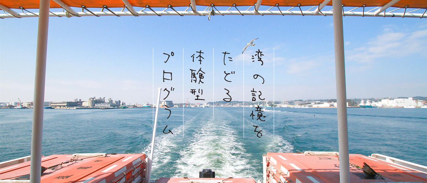 湾の記憶をたどる体験型プログラム