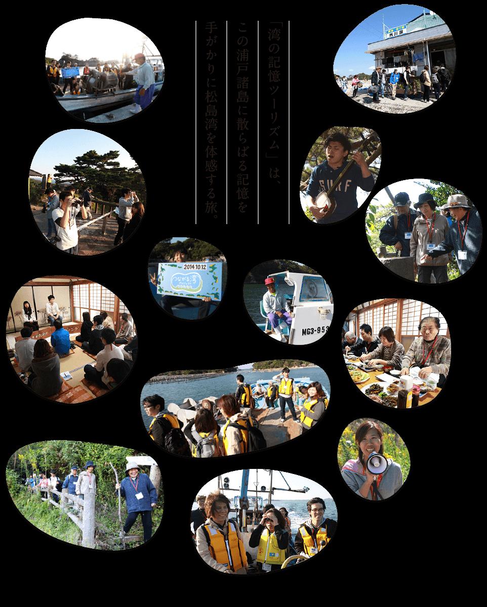 「湾の記憶ツーリズム」は、この浦戸諸島に散らばる記憶を手がかりに松島湾を体感する旅。